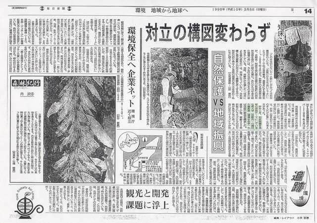 知床伐採10年総括毎日新聞 (1)