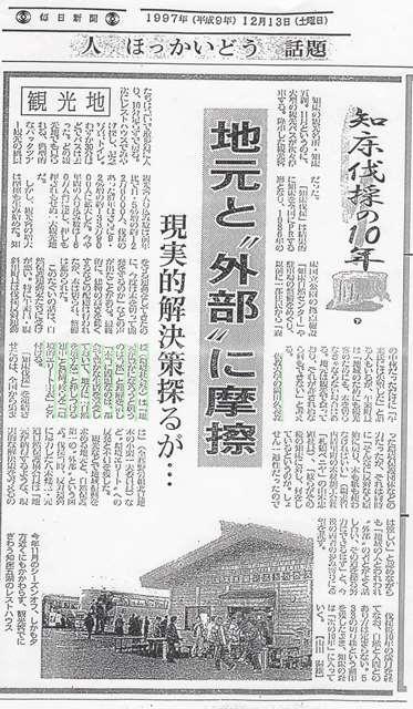 知床伐採10年総括毎日新聞 (2)