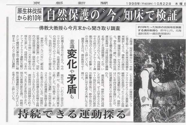 知床伐採10年総括京都新聞