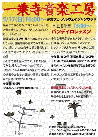 一乗寺音楽工房01