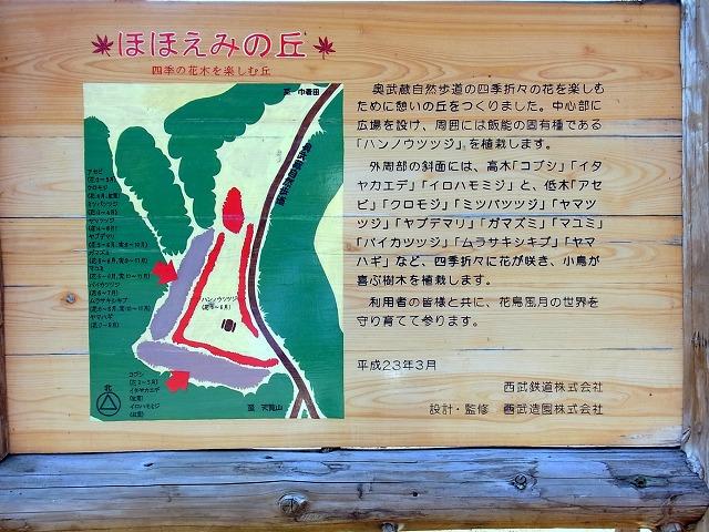 2014 02 27 高麗峠 ほほえみの丘