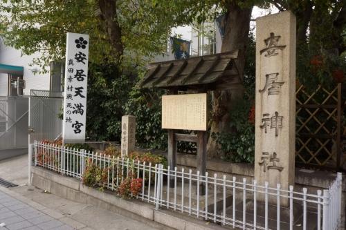 1安居神社 (1200x800)