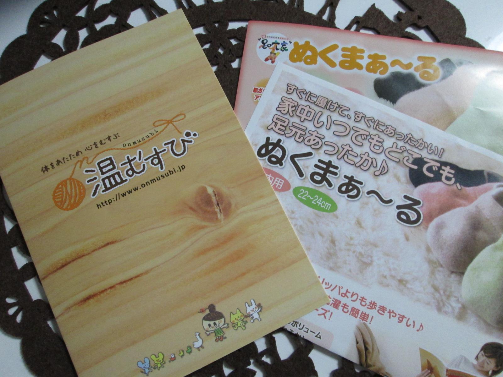 IMG_4107ぬくまーる (7)