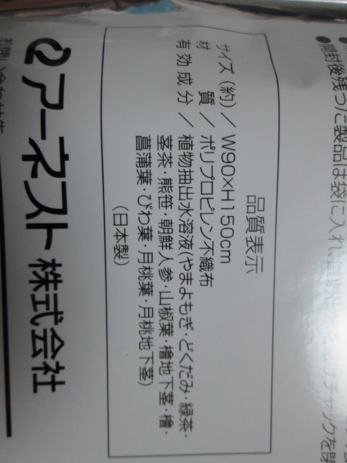IMG_4199ダニ (3)