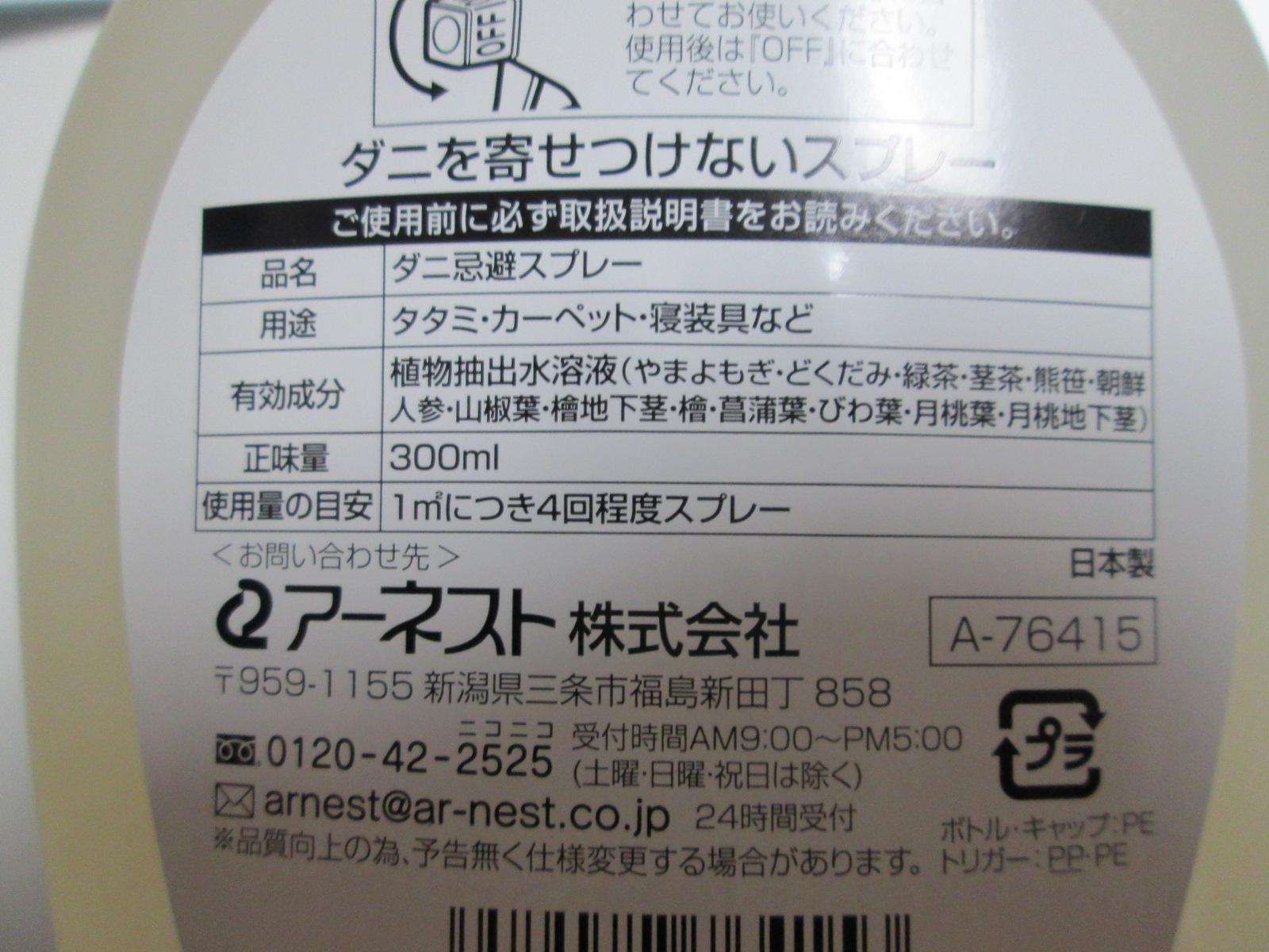 IMG_4199ダニ (8)