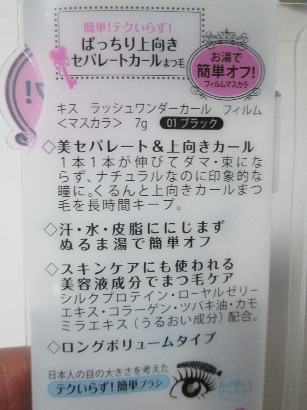 IMG_4285 キスマスカラ (5)