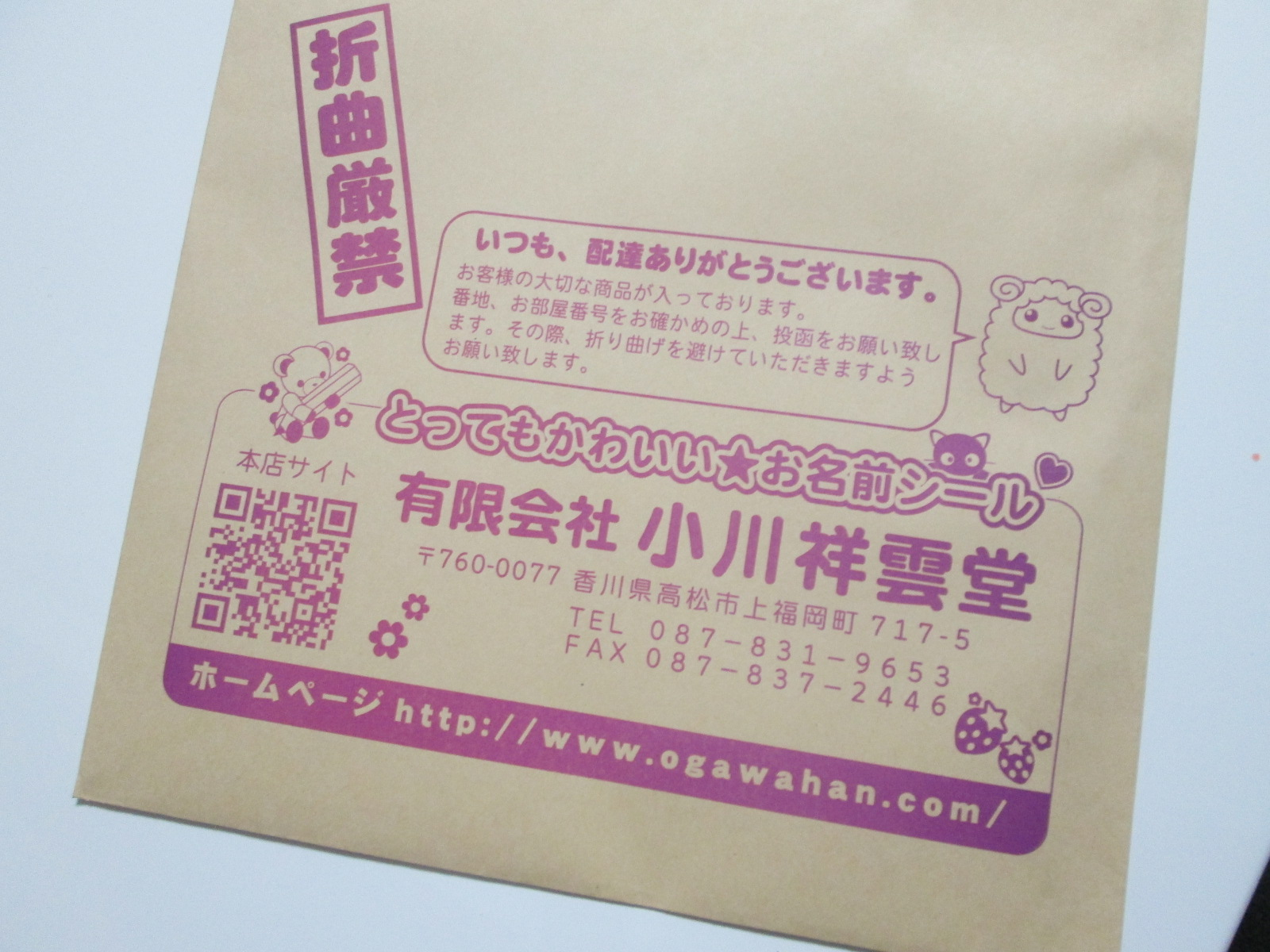 IMG_4409 名前シール (2)