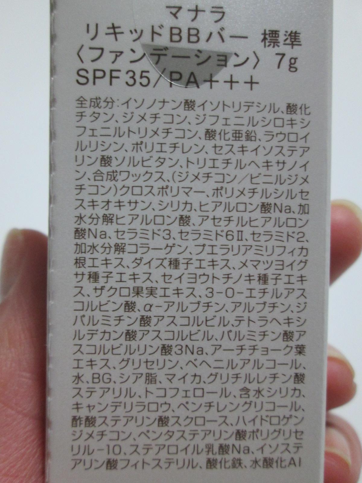 IMG_4686 マナラファンデ (2)