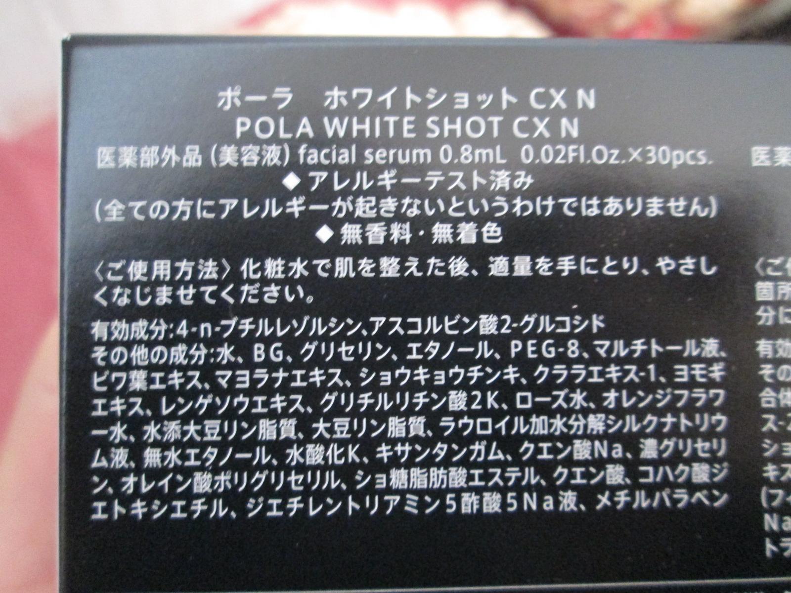 IMG_4864 ポーラホワイトショット (2)CX