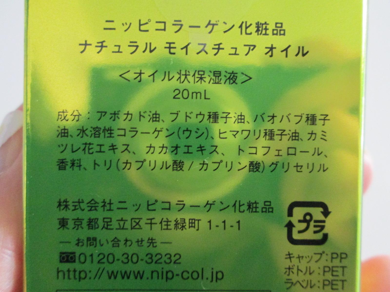 IMG_4857 ニッピコラーゲン (1)