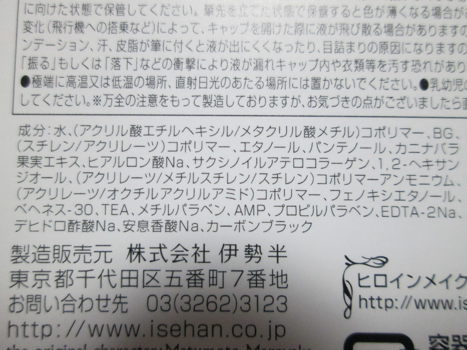 IMG_5148 ヒロインメイク アイライナー (3)