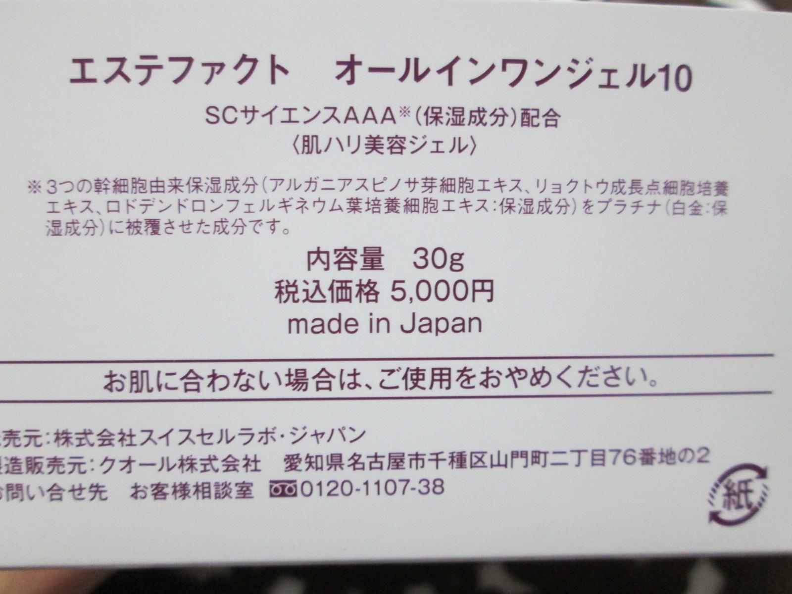 IMG_4988 エステファクト (1)