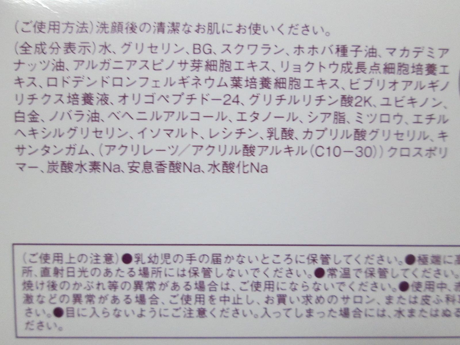 IMG_4988 エステファクト (2)