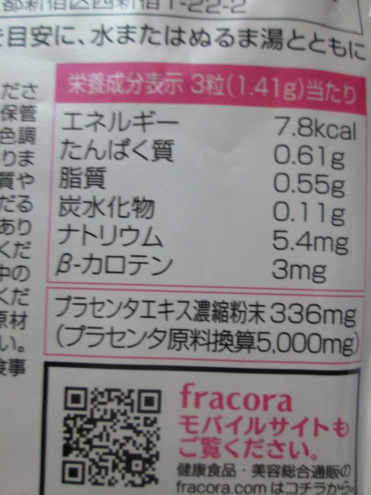 IMG_4980 フラコラ プラセンタ (3)