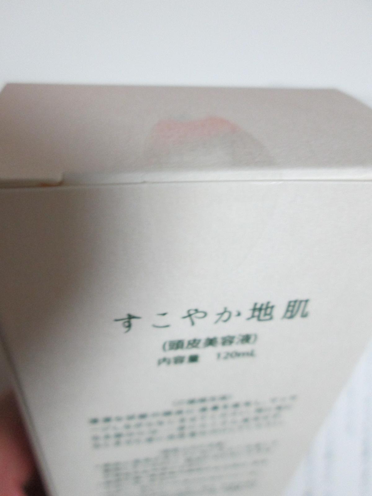 IMG_5051 すこやか地肌 (1)
