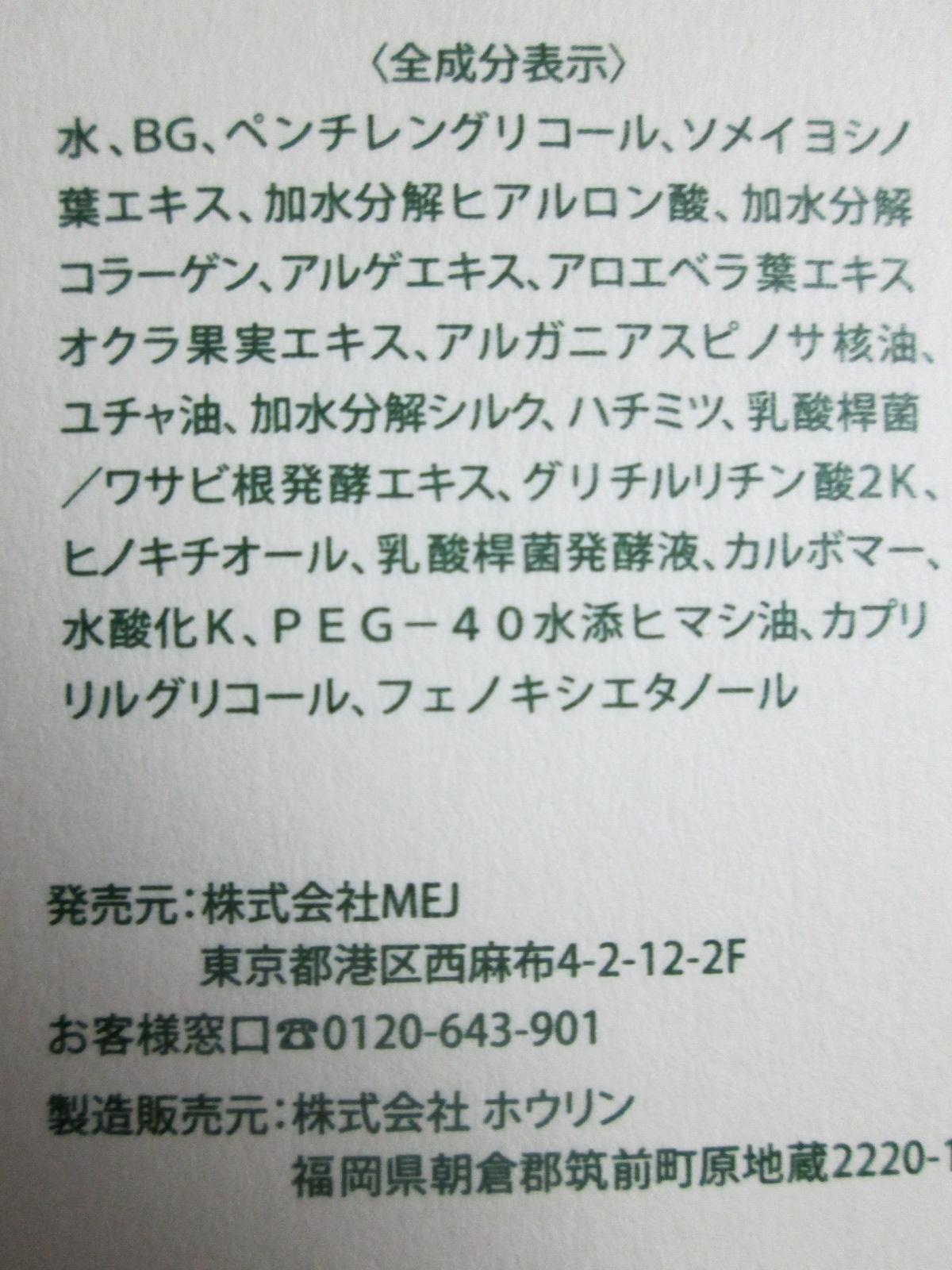 IMG_5051 すこやか地肌 (2)