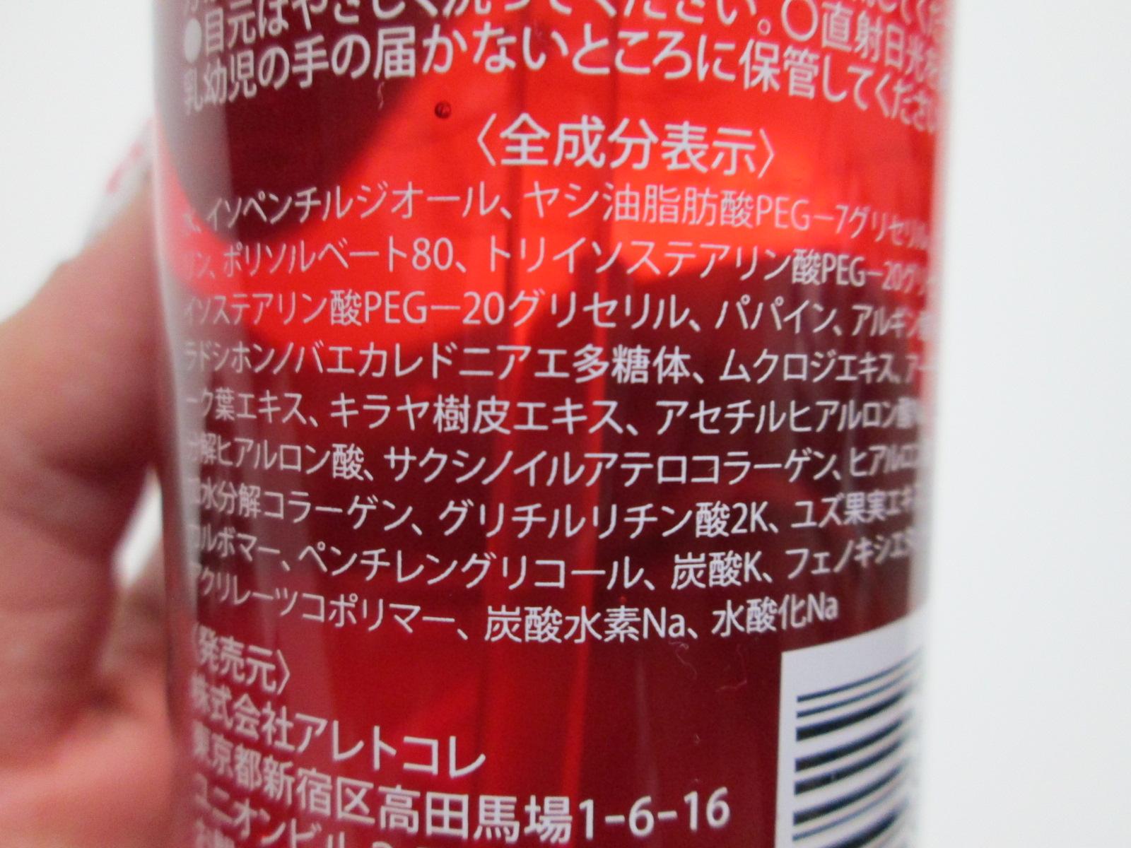 IMG_5455 ビオンセマジック (3)