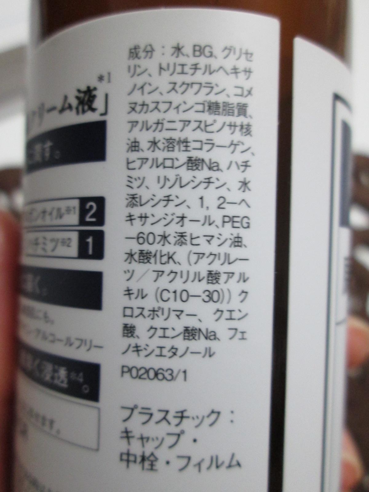 IMG_5899 原液保湿液 (3)