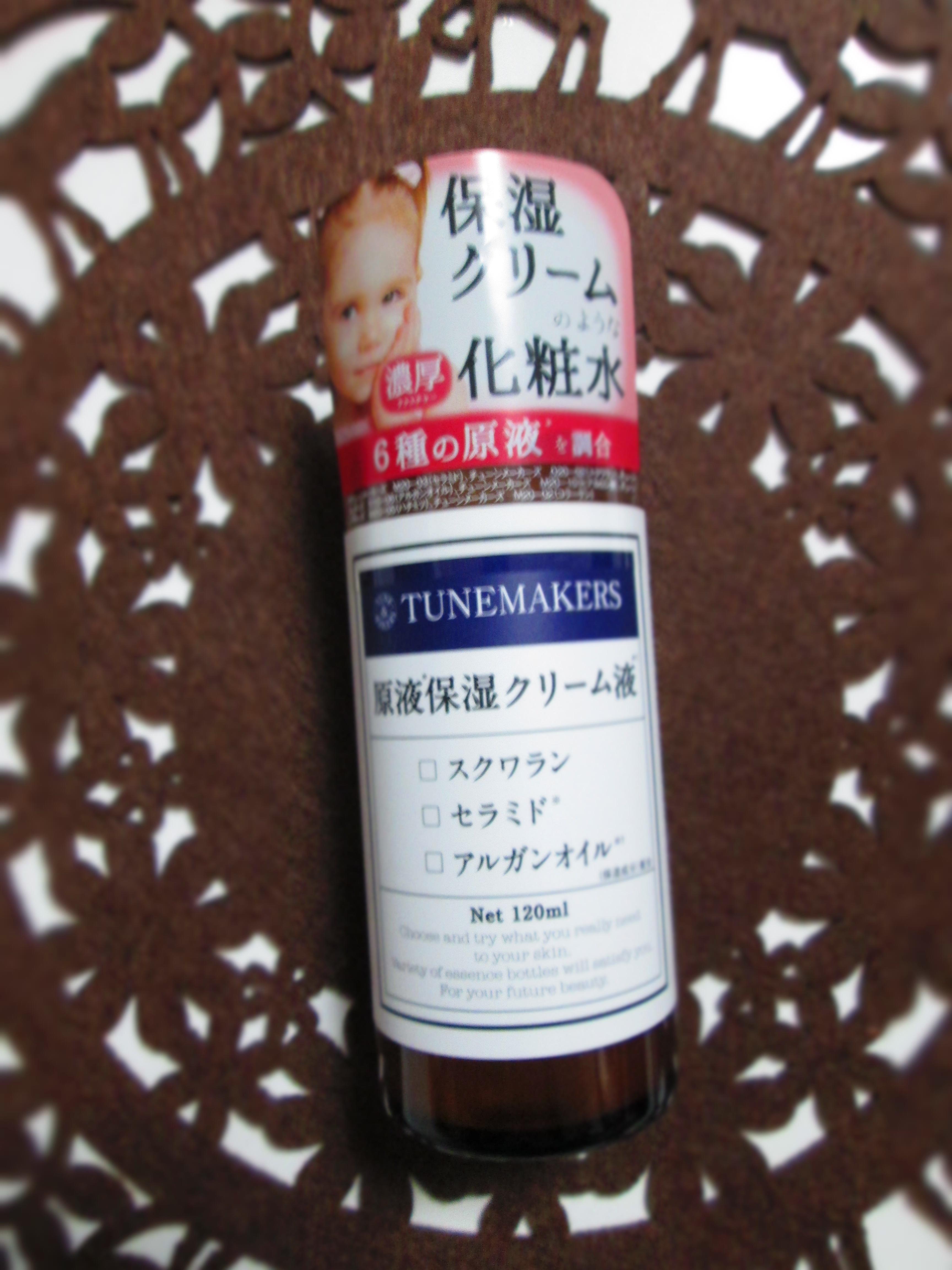 IMG_5899 原液保湿液 (1)