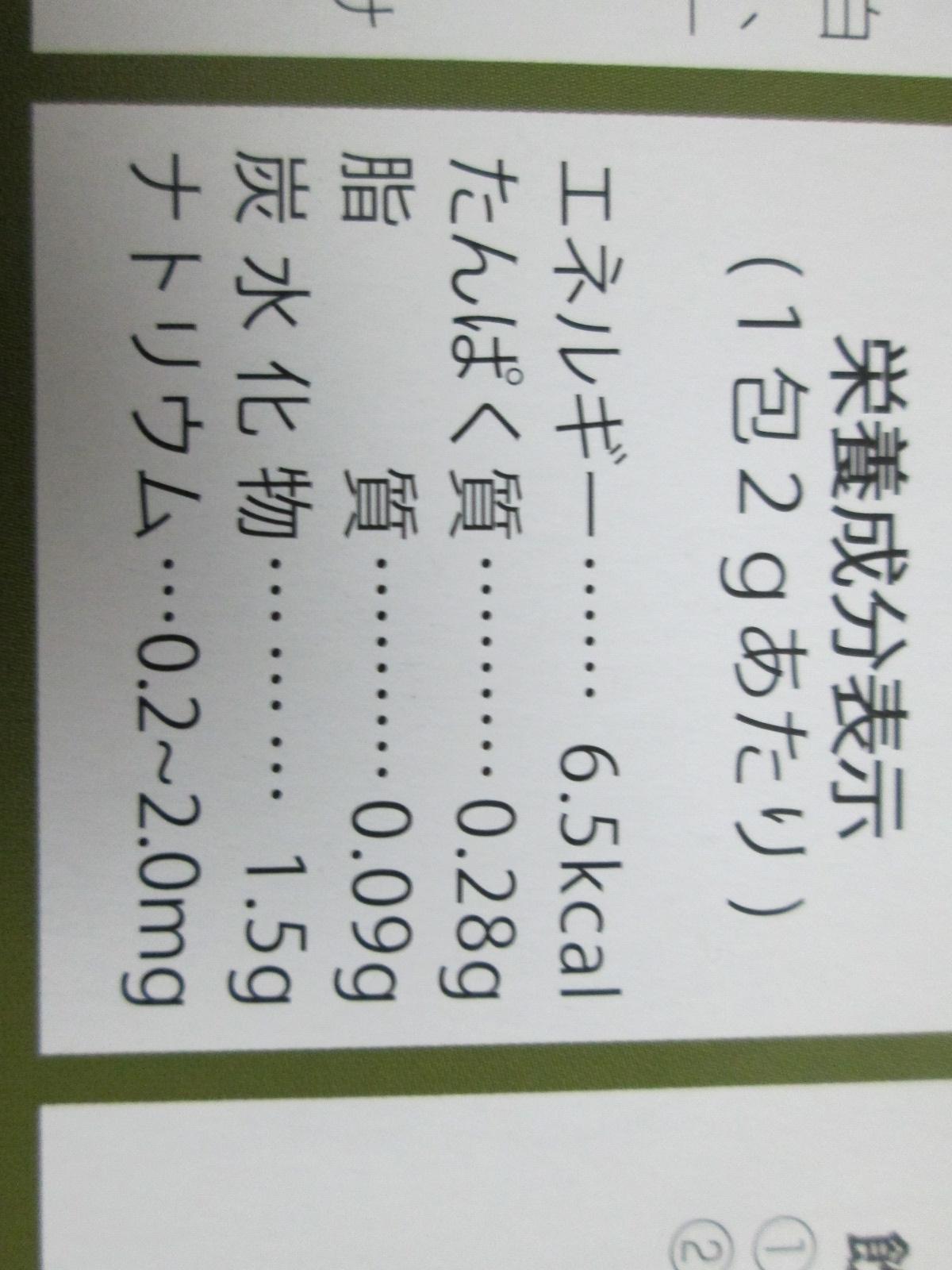 IMG_5948 エステのお茶 (3)