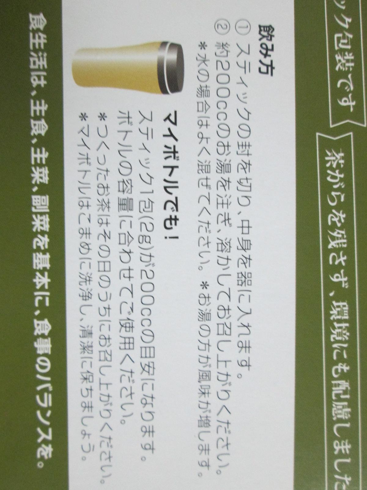 IMG_5948 エステのお茶 (4)