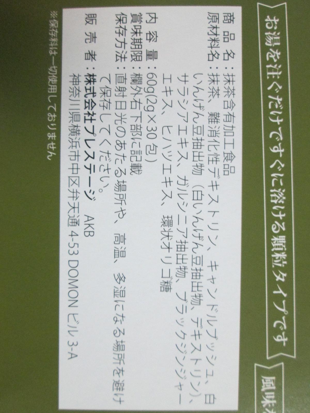 IMG_5948 エステのお茶 (2)