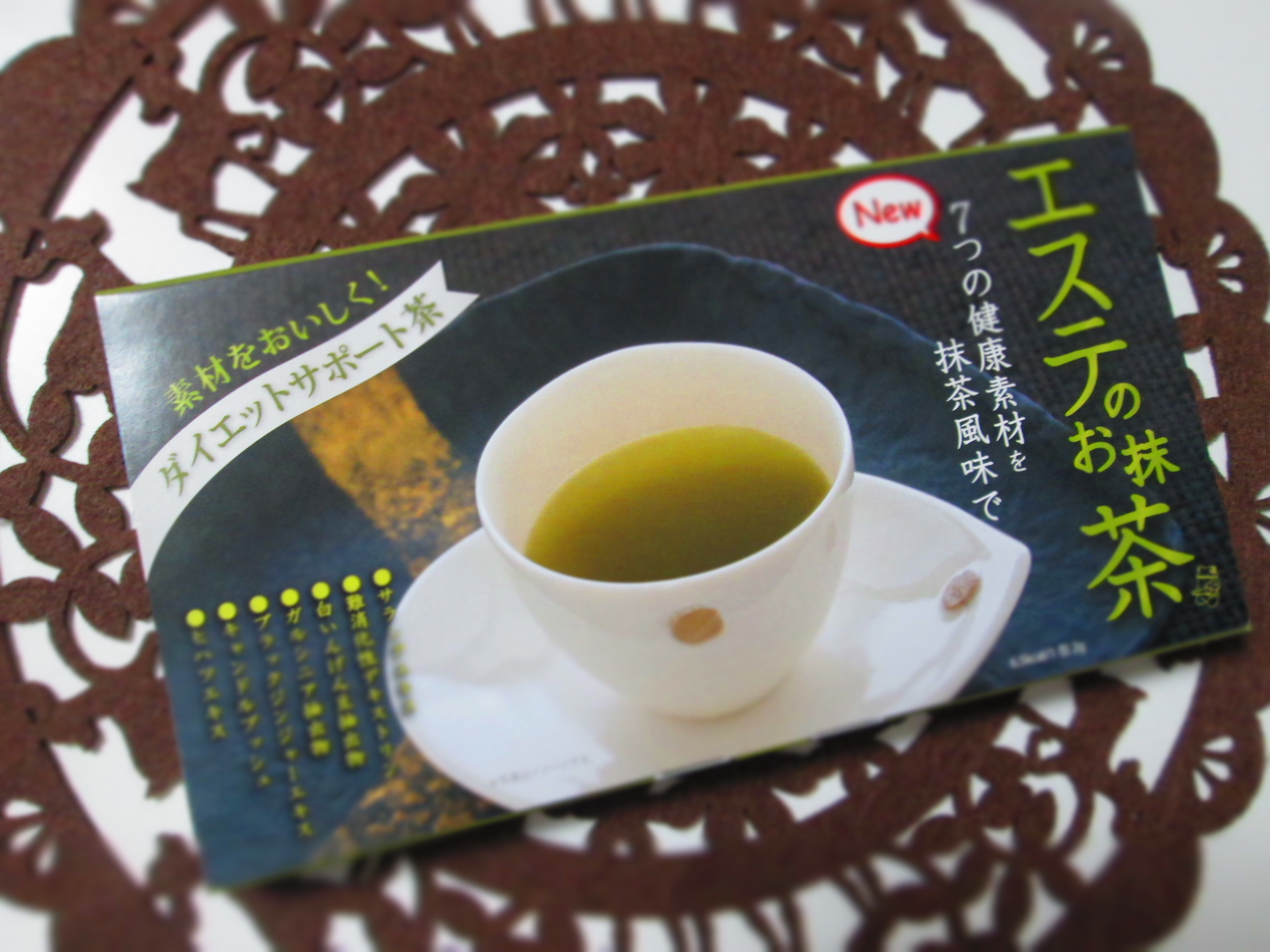 IMG_5948 エステのお茶 (5)