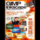 GIMP×Inkscapeデザインアイデアブック