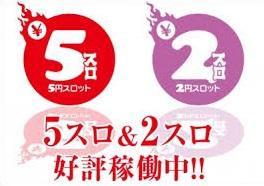 5suro2suro_tp1.jpg