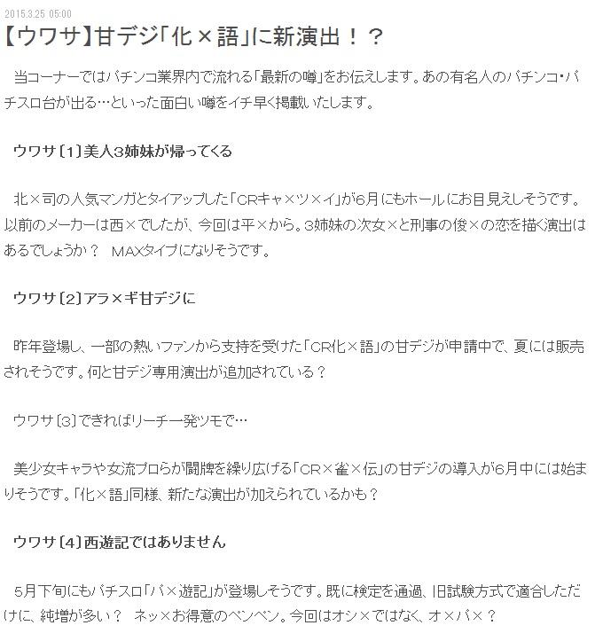 amadezibakemonogatari_amadezima-jannkidenn.jpg