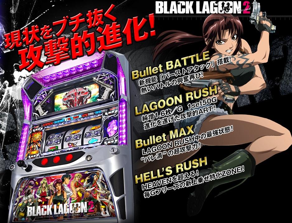 blacklagoon2_777a.jpg