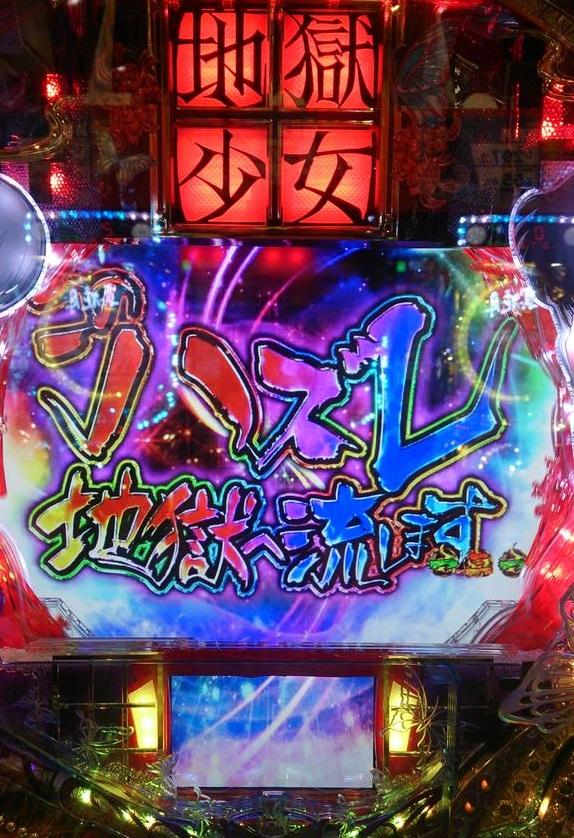 crzigokushoujo2_hazurenagasi.jpg