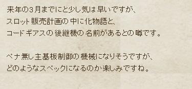 patisurobakemonogatari_ko-dogiasukoukeiki2.jpg