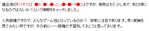 patisurois_innfinitosurtoratosu.jpg