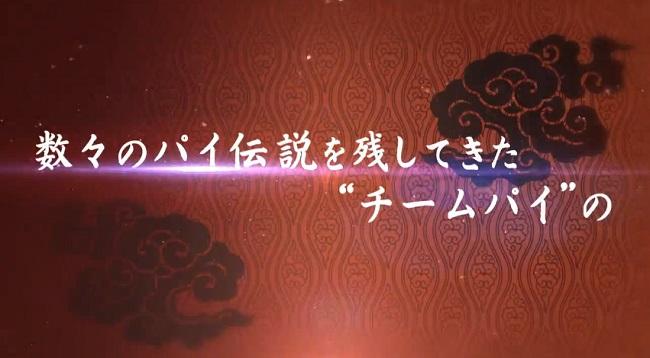 patisuropaiyuuki_net777c.jpg