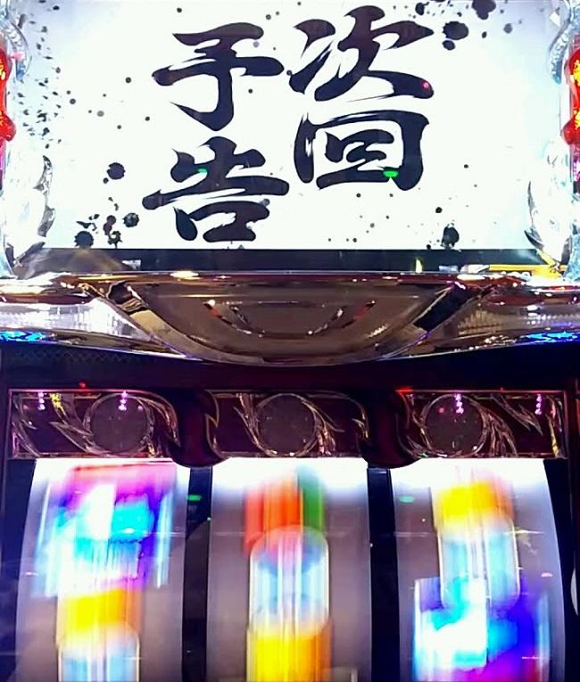 slotzikaiyokoku_sarabann1.jpg