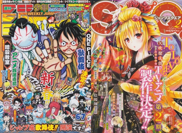 ジャンプSQ2015年2月号&週刊少年ジャンプ6・7合併号