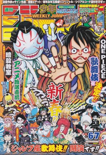 週刊少年ジャンプ2015年6・7合併号