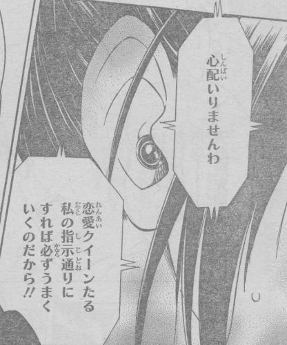 D52話 (4)恋愛クイーン
