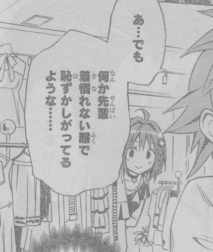 D52話 (17) 芽亜ちゃん