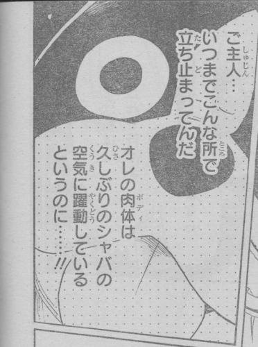 D52話 (28)マロン