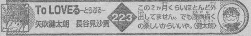 ジャンプ2006年27号巻末コメント