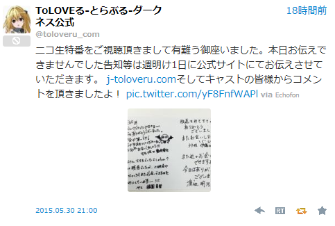 To LOVEる公式ツイッター