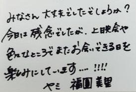 ニコ生中止福圓さんコメント