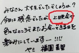 ニコ生中止福圓さんコメント 強調