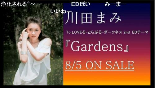ニコ生ダークネス2nd先行上映会Gardens