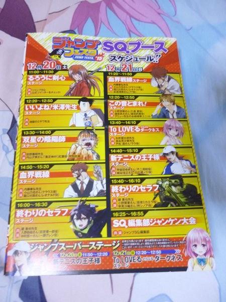 ジャンプフェスタ2015SQブース配布冊子2