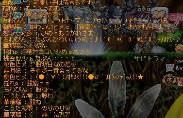 桃色ヒメs