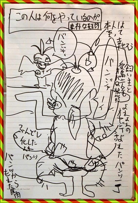 ばんざ~い 002