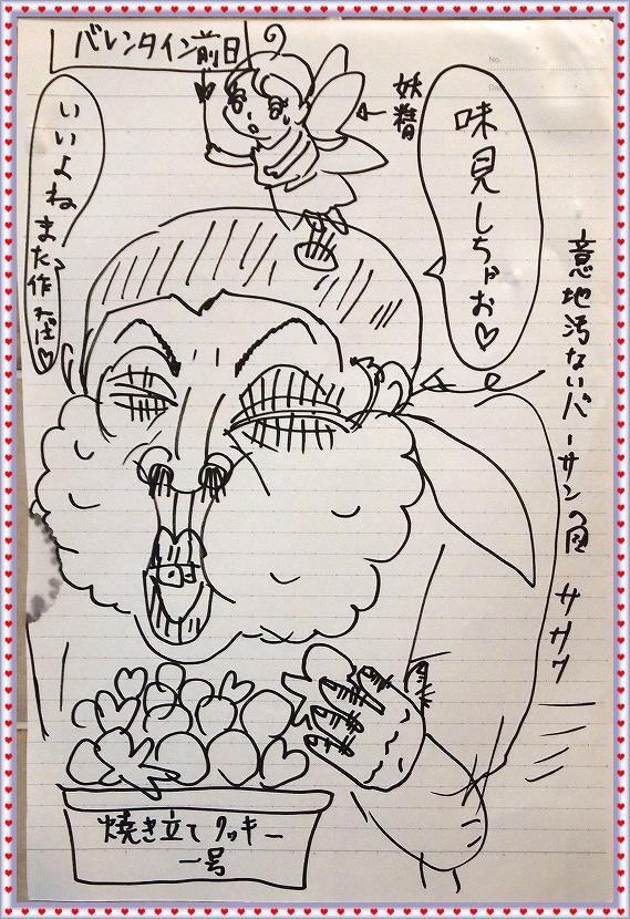 懺悔のバレンタイン 001
